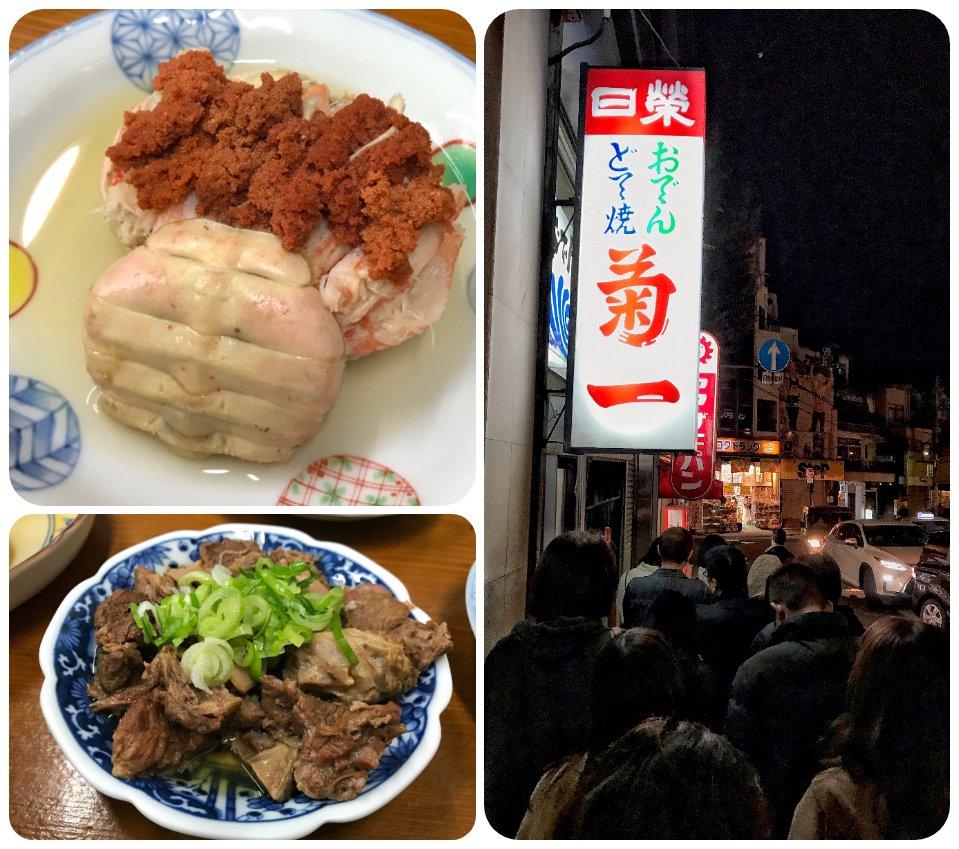 【おでん–菊一】金澤關東煮老店 幸運吃到螃蟹面(カニ面)超驚豔!