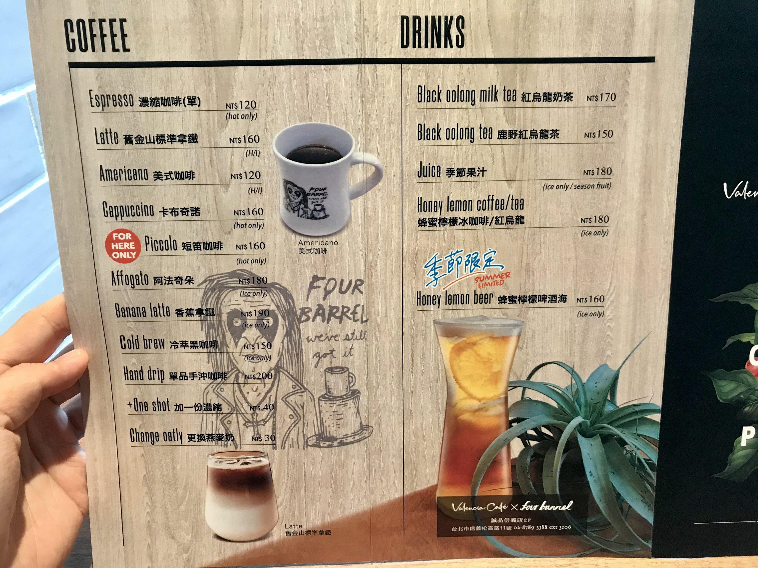 四桶咖啡菜單