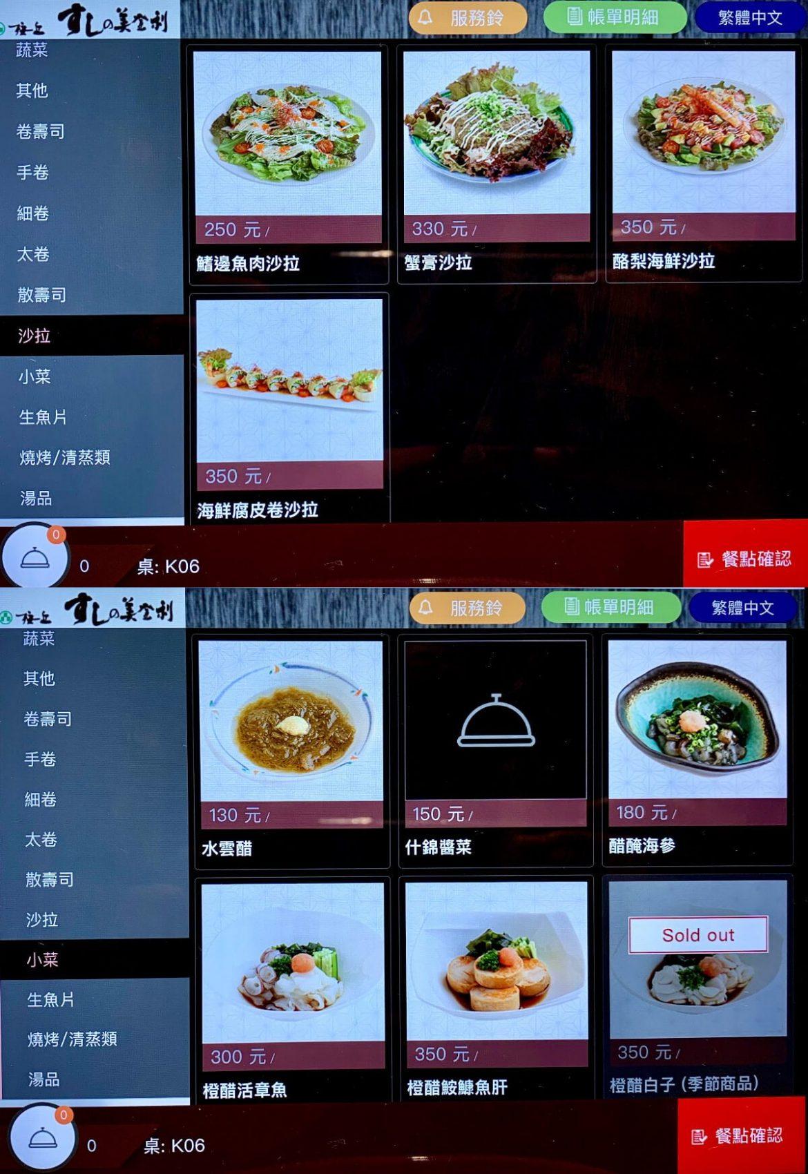 美登利壽司台灣一號店菜單