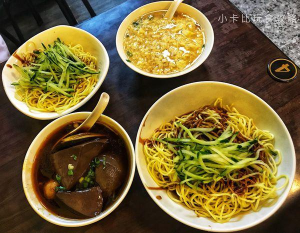【台北牯嶺街美食】 懿品小珍 主打涼麵及麻辣湯品的美味小吃店