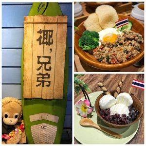 【台北中山美食】Coco Brother 椰兄 >>一個人也能吃泰式料理?那就來吃泰式定食吧!