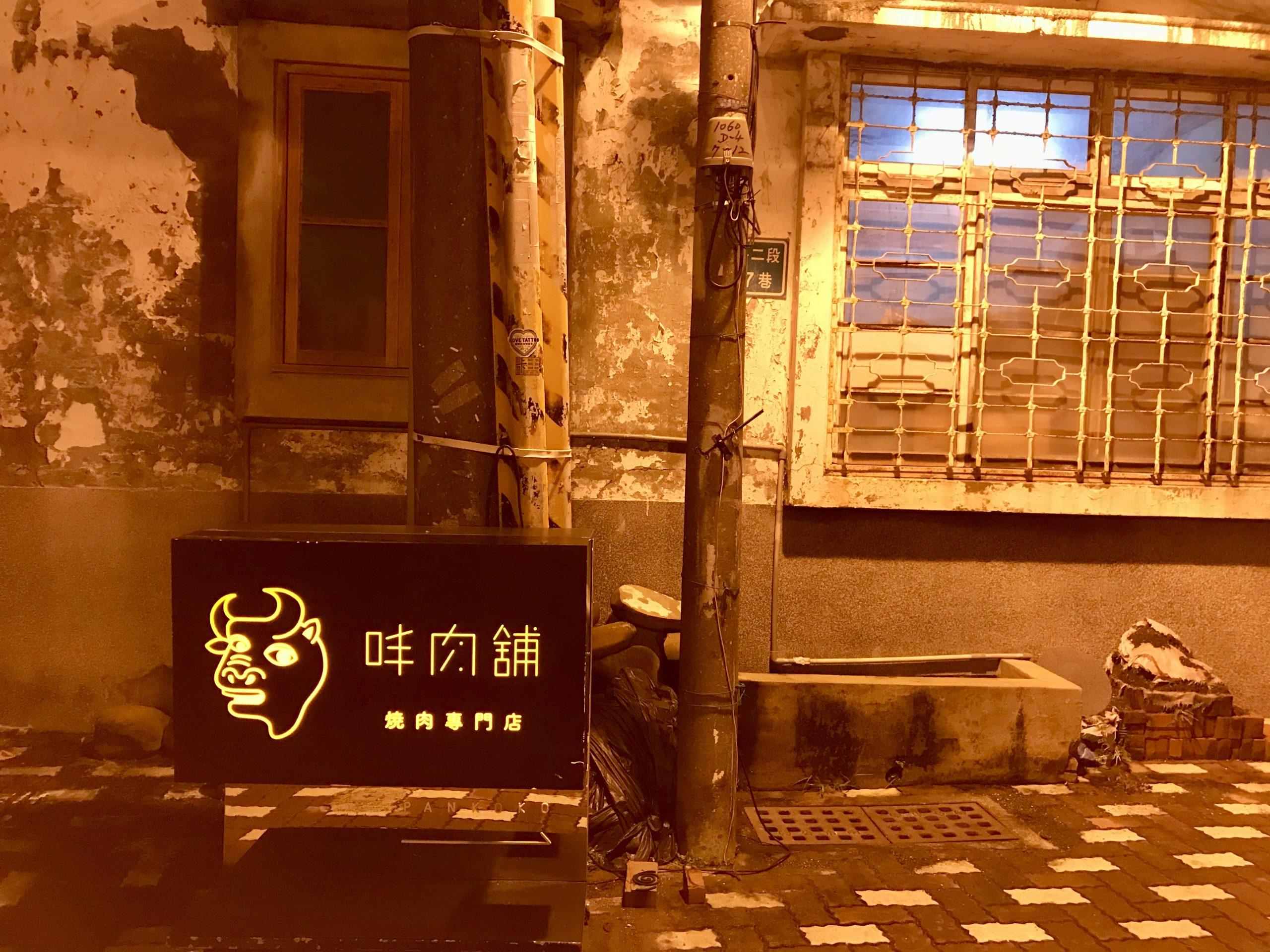 㕩肉舖 Pankoko燒肉專門店 |台南飛驒牛燒肉推薦,專人燒肉服務免動手