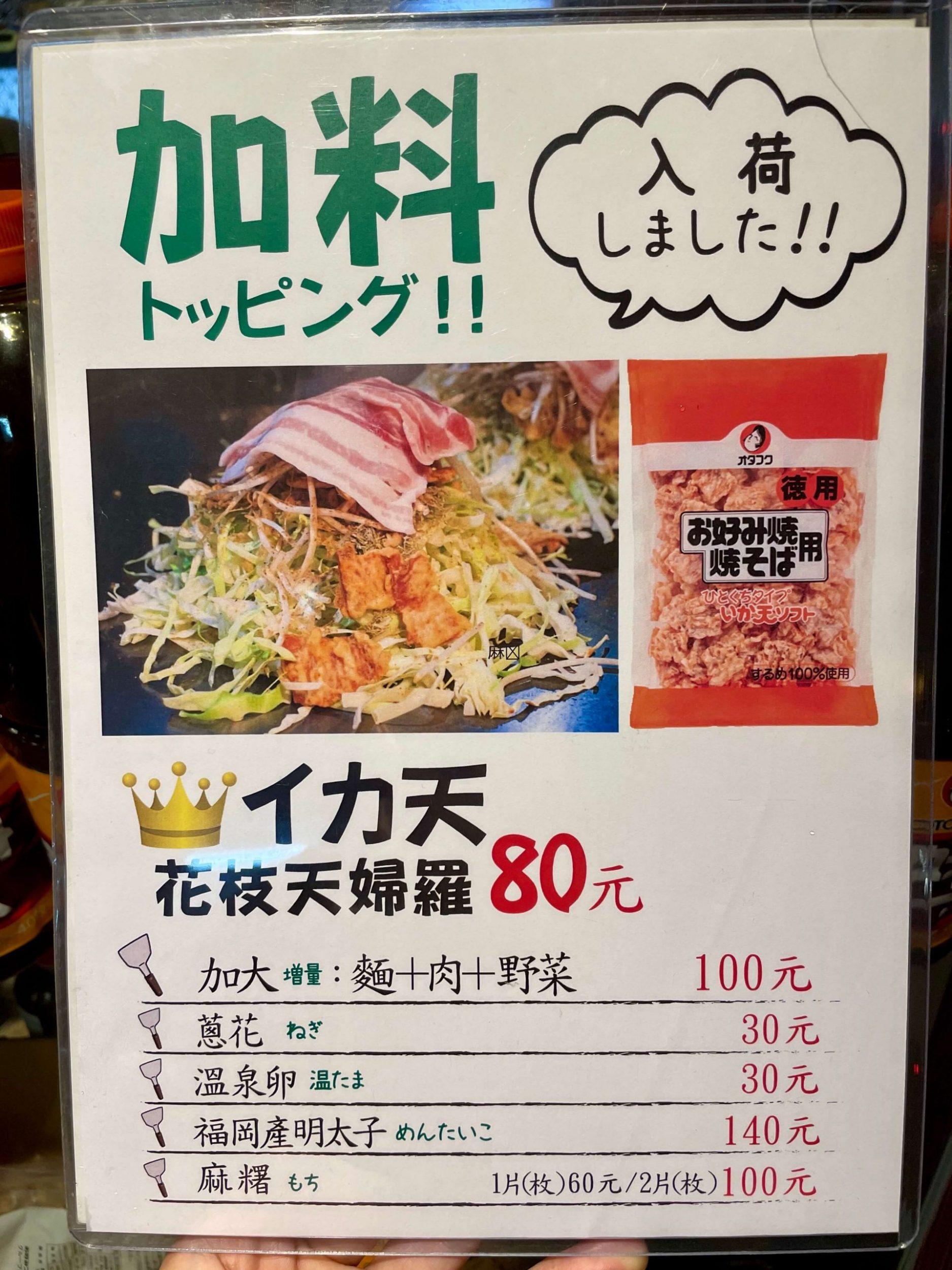 Akatetsu menu
