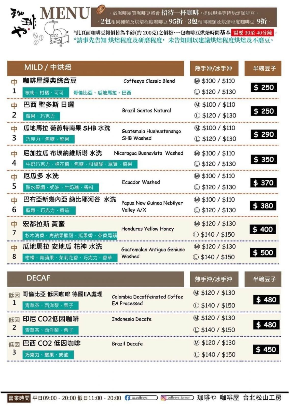 Coffeeya menu